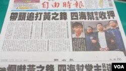 台灣媒體報導涉嫌毆打黃之鋒的黑道人士被警方逮捕(美國之音張永泰拍攝)