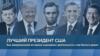 Опрос: кто был лучшим президентом США?