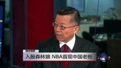 媒体观察:入股森林狼 NBA首现中国老板