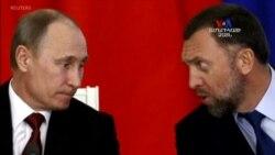 ԱՄՆ-ը չեղարկել է Դերիպասկայի հետ կապեր ունեցող ռուսական ընկերությունների նկատմամբ գործող պատժամիջոցները