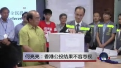VOA连线:何亮亮:香港公投结果不容忽视
