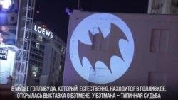 Бэтман в Музее Голливуда