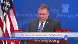 وعده مایک پمپئو به ایران برای از سرگیری روابط در صورت انجام خواستههای ایالات متحده
