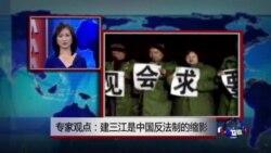 VOA连线:建三江是中国反法制的缩影