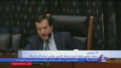 رئیس جمهوریخواه کمیته روابط خارجی مجلس نمایندگان با شروطی با ماندن در برجام موافق است