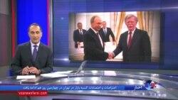 جزئیاتی از دیدار جان بولتون با ولادیمیر پوتین، رئیس جمهوری روسیه