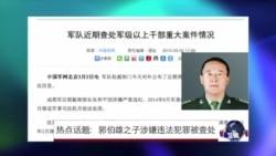 时事大家谈:热点话题:郭伯雄之子涉嫌违法犯罪被查处
