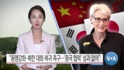 "[VOA 뉴스] ""동맹강화·북한 대화 복귀 촉구…'중국 협력' 성과 없어"""