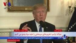 تغییر سیاست آمریکا/ پرزیدنت ترامپ: دستور داده ام که نقایص برجام را برطرف کنند