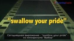 «Английский как в кино»: swallow your pride