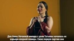 В Кеннеди-центр вернули оперу «Евгений Онегин» с солистами Большого театра