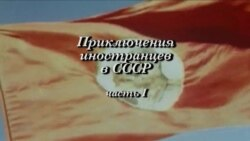 Девятнадцатая серия. Приключения иностранцев в России