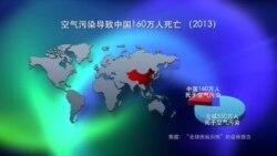 VOA连线:污染致死率全球最高 中国民众生命权何在?