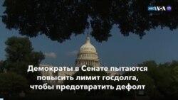 Новости США за минуту: Битва за госдолг