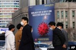 Sebuah spanduk peringatan untuk menjaga jarak sosial di dinding Balai Kota Seoul di Seoul, Korea Selatan, Rabu, 25 November 2020.