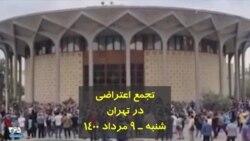 تجمع اعتراضی در تهران - شنبه، ۹ مرداد ۱۴۰۰