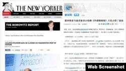 《紐約客》和《新華網》網站截屏 中國官媒將西方諷刺小品惡搞細節當作真實新聞