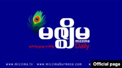 မဇၩိမသတင္းဌာန (Photo- Mizzima - News in Burmese)