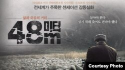 오는 8일부터 영국에서 열리는 제2회 유럽 북한자유주간 행사에어 상영될 '영화 '48m' 포스터. 북한 주민들의 목숨을 건 탈출 과정을 담고 있다.