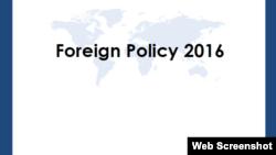 """""""外交政策行动计划""""2016外交政策报告"""