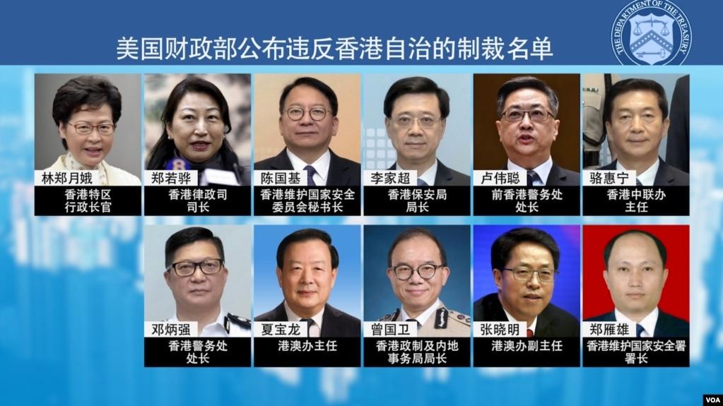 香港各界回应美国政府制裁11名中港官员