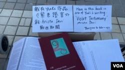 集會展出被逐印傭作家Yuli的作品。(美國之音 湯惠芸拍攝)
