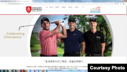 香港高爾夫球公開賽賽會在官方網頁表示因局勢不穩被延期。(網頁截圖)