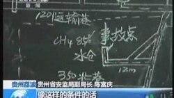 2011-10-05 粵語新聞: 中國煤礦爆炸死亡人數已達17人