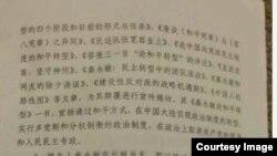 秦永敏起诉书5