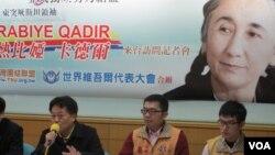 台湾台联党召开记者会宣布将邀请热比娅访台