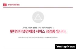 롯데면세점의 한국어, 중국어 등 모든 언어 홈페이지가 2일 낮 3시간여동안 해킹 공격으로 마비됐다가 복구됐다. 사진은 공격 당시 롯데면세점 홈페이지 캡쳐.