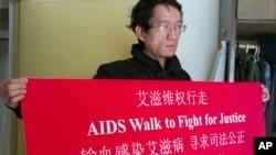 中国博客老虎庙提供的照片显示艾滋维权人士田喜展示标语