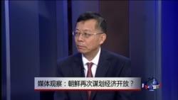 媒体观察:朝鲜再次谋划经济开放?