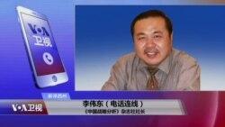 VOA连线:孙政才被立案调查 中共政坛震动