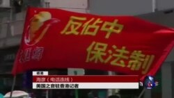 VOA连线:中国人大公布香港政改决议草案