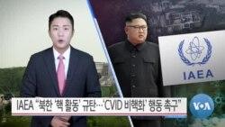 "[VOA 뉴스] IAEA ""북한 '핵 활동' 규탄…'CVID 비핵화' 행동 촉구"""