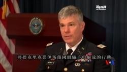 2015-04-14 美國之音視頻新聞:美國稱聯軍打擊伊斯蘭國組織取得效果