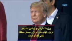 پرزیدنت ترامپ و بنیامین نتانیاهو درباره تهدید های ایران و مسائل منطقه تلفنی گفتگو کردند