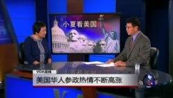 小夏看美国: 美国华人参政热情不断高涨