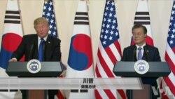 川普访韩 称美时刻准备保卫自身及盟友