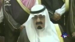 沙特为阿卜杜拉国王举行葬礼
