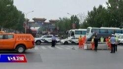 时事大家谈: 北京疫情复燃 新冠二次攻击来临?