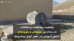 کرونا در ایران | وضعیت بهداشت و امکانات در مدارس سیستان و بلوچستان؛ دانشآموزان در خطر انواع بیماریها