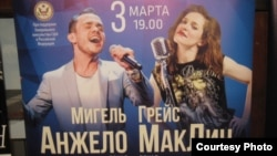 Афиша концерта джазовой музыки в Санкт-Петербургской государственной филармонии
