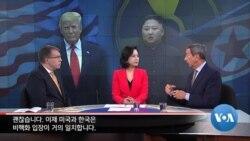 [워싱턴 톡] 트럼프 '새로운 방법', '탄핵정국'영향은?…김정은의 협상술