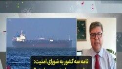 نامه سه کشور به شورای امنیت: حمله به مرسر استریت «به احتمال خیلی زیاد» کار ایران است