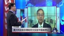 VOA连线:中共统治残局已经开始?