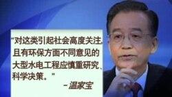 怒江水电之争折射中国环保、能源开发两难困局