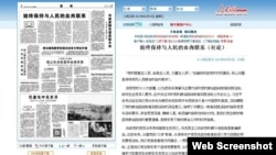 """中共再度强调""""毛时代""""群众路线被指为整党先兆。(图片来源:人民网截屏)"""