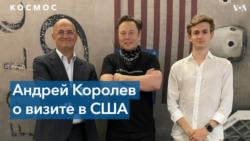 Андрей Королев – эксклюзивное интервью «Голосу Америки»